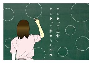 黒板(出会いと別れ)