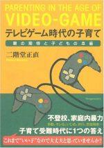 テレビゲーム時代の子育て―親の期待と子どもの本音