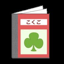 国語のノート