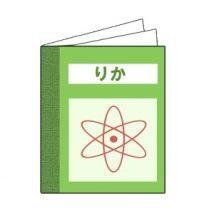 理科のノート