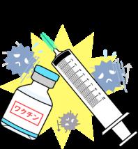 注射器とワクチン
